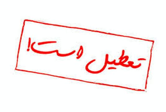 همه مدارس و دانشگاه های کهکیلویه و بویر احمد فردا تعطیل است