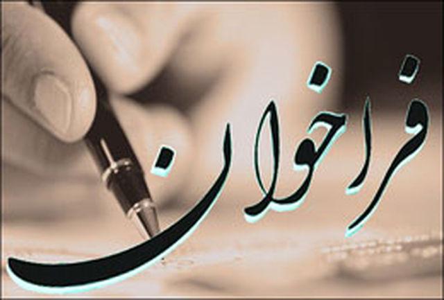 فراخوان دومین جشنواره استانی ˝شعر سپید˝