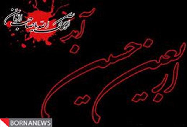 ویژه برنامههای اربعین رادیو ایران اعلام شد