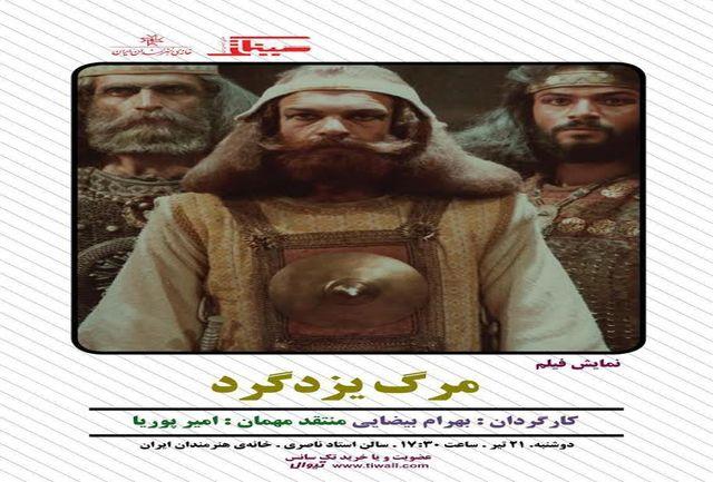«مرگ یزدگرد» در سینماتک خانه هنرمندان ایران
