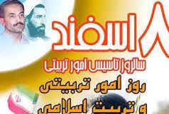 اعلام برنامههای هفته امور تربیتی و تربیت اسلامی در شهرستان جاجرم