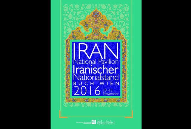 آثار آهنگسازان جوان ایرانی در اتریش رونمایی میشود