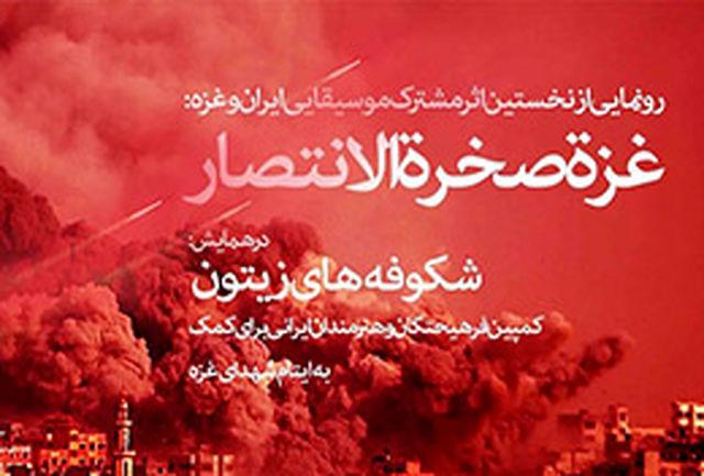 رونمایی نخستین اثر موسیقی مشترک ایران و غزه