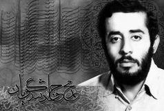ستارههای خدمت؛ شهید محمدجواد تندگویان + نَماهنگ