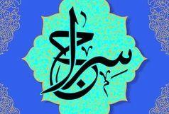 سومین دوره مسابقات قرآن کریم مرحله استانی در شش رشته در ایلام آغاز شد