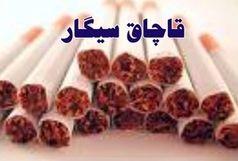 کشف بیش از 87 هزار نخ سیگار قاچاق در سراوان
