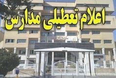 فردا مدارس زنجان تعطیل است