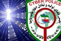 افزایش 46 درصدی کشف پرونده های اینترنتی در گیلان