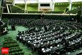 حضور ۵ وزیر در بهارستان