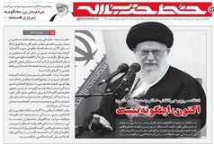 هفتاد و سومین شماره نشریه «خط حزب الله» منتشر شد
