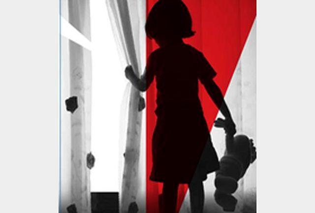 ماجرای دردناک آزارو اذیت جِنسی کودک هشت ساله