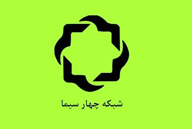 برنامه «سینمای ایران» ۲۰ دقیقه کوتاه شد