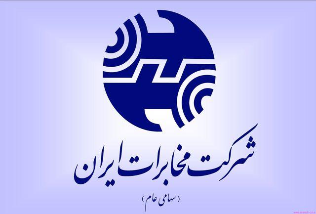 مدیرعامل مخابرات ایران برکنار شد
