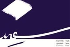 بررسی زیبایی شناسی خط فارسی از منظر گرافیک در «سفید»