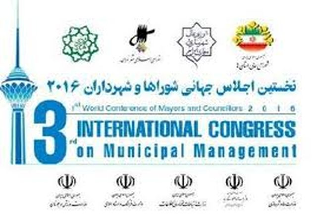 برگزاری نشست تخصصی بحران آب در ایران و جهان