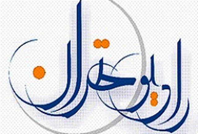 تقدیم به شهدا به رادیو تهران میآید