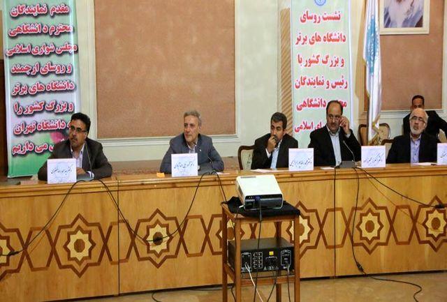 نشست مشترک رؤسای دانشگاههای برتر کشور و نمایندگان مجلس