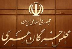 مجلس خبرگان رهبری به آیت الله شاه آبادی تسلیت گفت