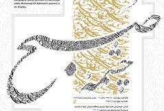 نمایشگاه «چشمه صبح» با منتخبی از اشعار محمدعلی بهمنی برپا میشود