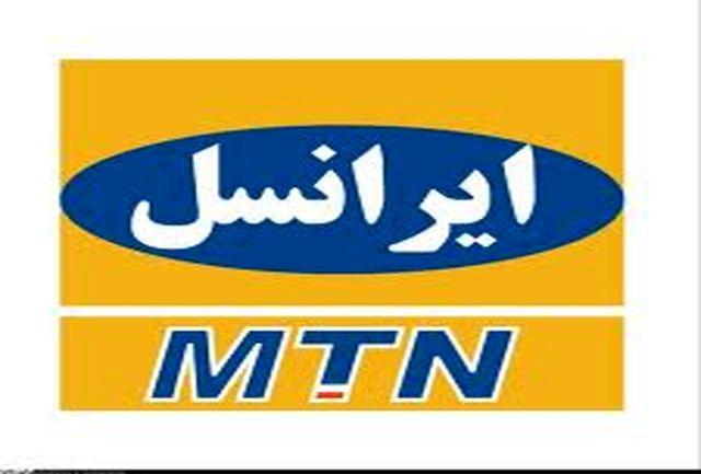تعرفههای ایرانسل برای حجاج اعلام شد