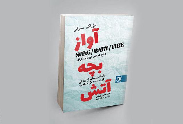 رمان «آواز، بچه، آتش» درباره شهید دستغیب چاپ می شود