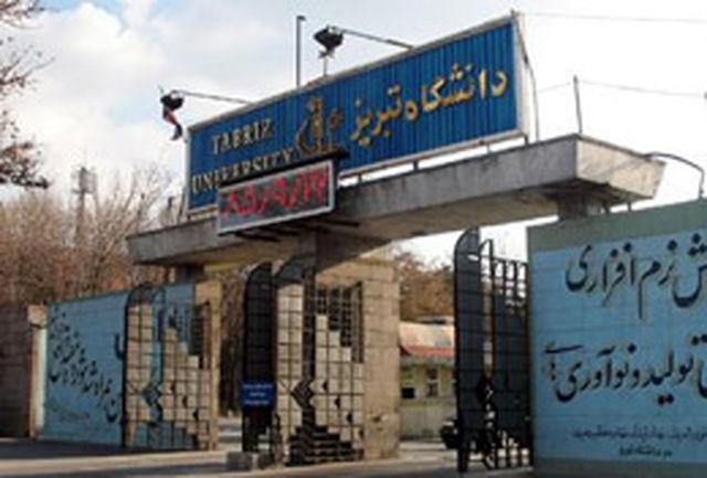 عضو هیات علمی دانشگاه تبریز به شورای مشورتی بانک صادرات پیوست