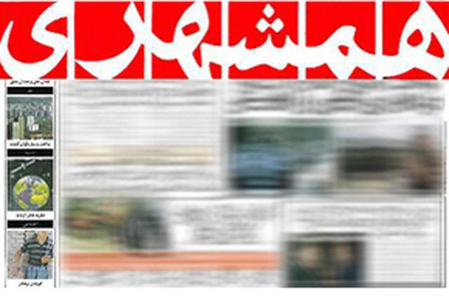 روزنامه همشهری وارد کار سیاسی نشود