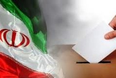 پخش مستند انتخاباتی «ایران من» در شبکه یک از امشب