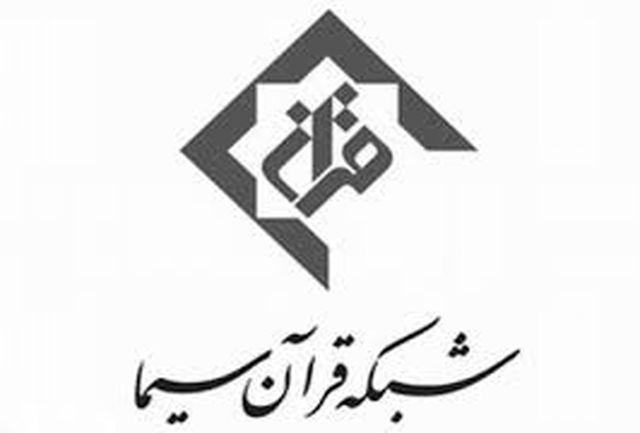 اعلام ویژه برنامههای شبکه قرآن در دهه سوم ماه صفر