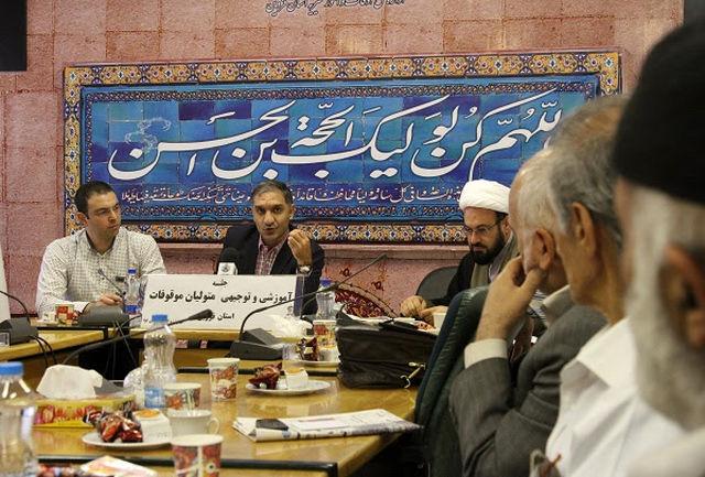 جلسه اصول امانت داری موقوفات در قزوین برگزار شد