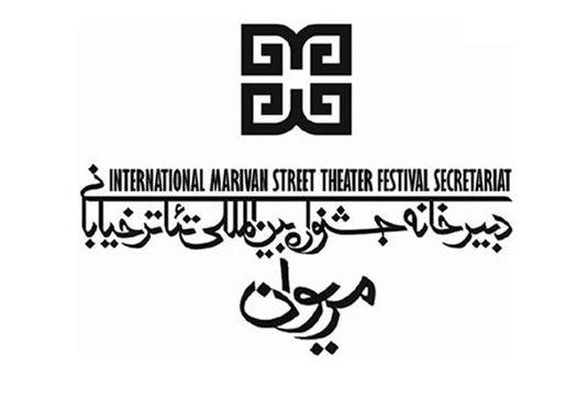 فراخوان دوازدهمین جشنواره بین المللی تئاتر مریوان منتشر شد